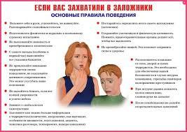 Страница безопасности для учащихся Памятка Если вас захватили в заложники основные правила поведения