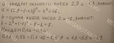ГДЗ по алгебре класс Контрольные работы Контрольная работа  ГДЗ по алгебре 7 класс Контрольные работы Контрольная работа 7 Вариант 4 Ответ на вопрос № 3