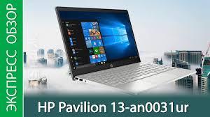 Экспресс-обзор <b>ноутбука HP Pavilion 13</b>-an0031ur - YouTube