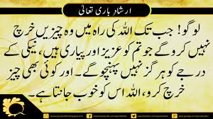Islamic Motivational Quotes For Students In Urdu Motivational Quotes