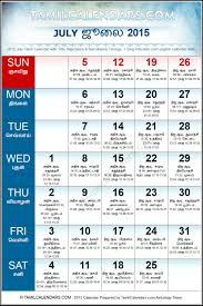Download July 2015 Calendar New Calendar Collection 2019