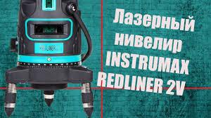 Бюджетный <b>лазерный</b> нивелир <b>INSTRUMAX Redliner</b> 2V - YouTube