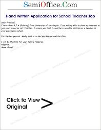 Application For School Teacher Job Free Samples