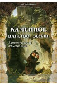 <b>Книга</b> «<b>Каменное царство земли</b>» Светлана Лаврова купить на ...