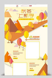 New Tmall Taobao homepage template for <b>autumn and winter</b> | <b>E</b> ...