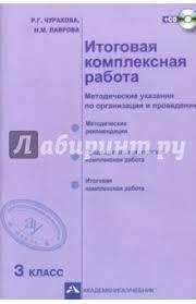 Книга Итоговая комплексная работа класс Методические  Итоговая комплексная работа 3 класс Методические указания по организации и проведению ФГОС cd