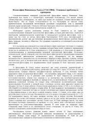 Философия Иммануила Канта Основные проблемы и  Философия Иммануила Канта 1724 1804 Основные проблемы и принципы реферат по философии