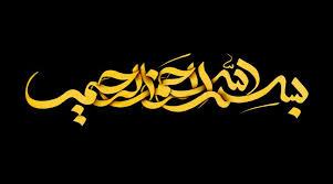 Image result for لوگوی بسم الله رحمان رحیم