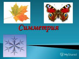 Презентация на тему Презентация по геометрии на тему Симметрия  2 Презентация