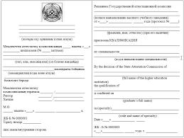 Об утверждении видов и форм документов об образовании  Диплом о высшем образовании с присвоением квалификации