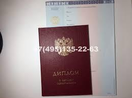 Купить красный диплом в Москве Можно купить красный диплом с  Видео документа