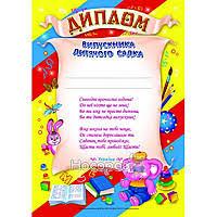 Дипломы выпускникам детского сада в Украине Сравнить цены купить  Диплом выпускника детского сада 204801
