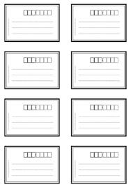 いろいろ探せる宛名ラベルのエクセルワード無料テンプレート集