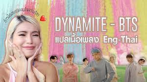 แปลเพลง Dynamite - BTS ?ความหมายดีๆ สลัดความเศร้าแล้วออกมาเต้นกัน!!???  - YouTube