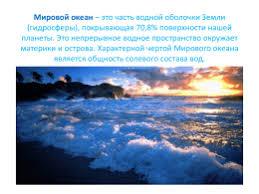 Контрольная работа по географии в классе по теме Гидросфера  Мировой океан это часть водной оболочки Земли гидросферы
