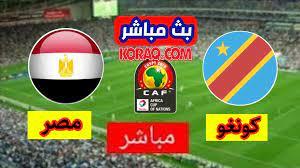 مباراة مصر اليوم مباشر يلا كورة