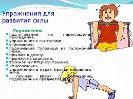 Физические качества физкультура презентации Упражнения для развития силы Упражнения