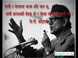 Bp Quote Enchanting 48 BP Koirala Famous Quotes In Nepali Language