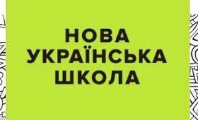 """Результат пошуку зображень за запитом """"нова українська школа"""""""