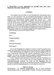Контрольная по Деловому немецкому языку Вариант № бесплатно  Контрольная работа по Деловому немецкому языку Вариант №1 05 05 14