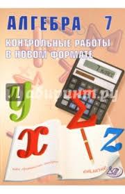 Алгебра класс Контрольные работы в новом формате Учебное  Алгебра 7 класс Контрольные работы в новом формате Учебное пособие