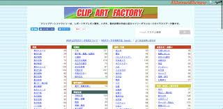 パワポで使える無料で使えるクリップアート素材サイトをご紹介