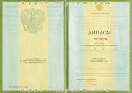 Продажа диплома Российский диплом ВУЗа годов Россия  Российский диплом ВУЗа 2002 2011