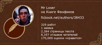 Книга фанфиков — профиль автора Mr Loser