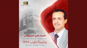 احمد علي الحبيشي - قولولي من - YouTube