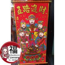 ตรุษจีน ภาพไฉ่ซิงเอี๊ย5องค์ ท้าวเวสสุวรรณ