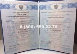 Купить диплом в Екатеринбурге цены на дипломы Диплом колледжа 2011 2013 года старого образца