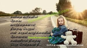 Kanneer Kadhal Kavithai Pain Sogam Thanimai Pirivu Valkai Sana Interesting Thanimai Kavithai