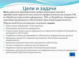 Отчет о производственной практике в ТК Кит Интерьер презентация  Цели и задачи Организационная