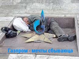 """""""Газпром - газовая камера свободы"""": в Тбилиси состоялась акция """"Нет Газпрому"""" - Цензор.НЕТ 5583"""