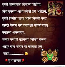Best Whatsapp Hindi Quotes Good Morning 2019 2020 Hd Wallpapers