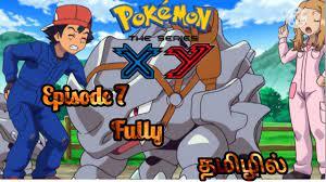 Pokemon xy episode 7 fully in tamil ? ? poke anime ? ? - YouTube