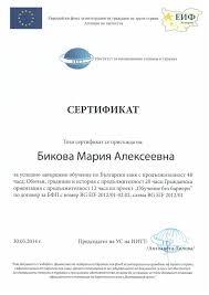 Курсы болгарского языка в Добриче для русскоязычных диплом курсов