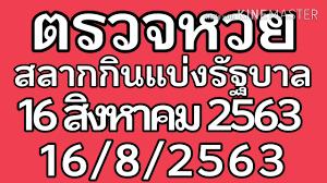 ตรวจหวย 16 สิงหาคม 2563 ผลสลากกินแบ่งรัฐบาล ตรวจรางวัลที่ 1 - YouTube