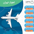 Image result for بلیط هواپیما اهواز