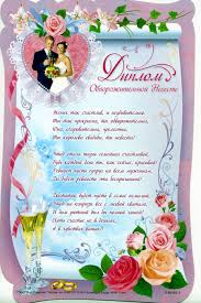 Свадебный портал  Дипломы