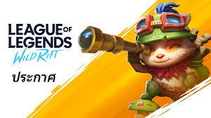 พวกเราได้พบปัญหาที่ผู้เล่นเกิดการค้างอยู่... - League of Legends: Wild Rift  Thailand