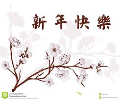 chinese character for happy new year japanese sakura new year card stock vector illustration of