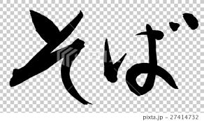 そば筆文字 横書き Png 背景透過のイラスト素材 27414732 Pixta