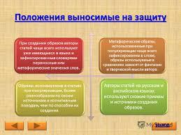 Презентация на тему Узуальные и окказиональные образно  12 Положения выносимые на защиту