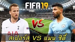 FIFA 19   สเปอร์ส VS แมน ซิตี้   โหดไปป่าว...เกมนี้ !! 29/10/2018 - YouTube