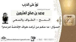لقاء[177 من 264] ماحكم من تركت طواف الإفاضة للزحام؟!! الشيخ ابن عثيمين -  مشروع كبار العلماء - YouTube