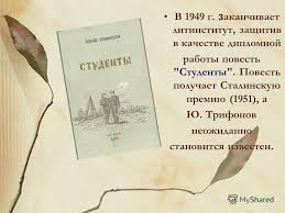 Презентация на тему Юрий Трифонов Биография творчество Семья  4 В