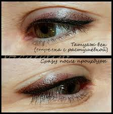 сделать татуаж глаз в студии перманентного макияжа бьютилайн в москве