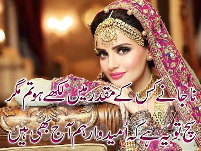dua shayari in urdu for girlfriend