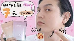 ♡ กิน Glory Collagen 7 วัน ทำไมเป็นแบบนี้ ‼️ จะบ้าตาย ✨ glory คอลลาเจน ✨  ผิวขาว ? สิวหาย ?
